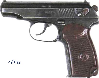 9-мм пистолет Макарова - ПМ .